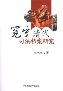 Mianning judicial archives of the Qing Dynasty(Chinese Edition): ZHANG XIAO BEI