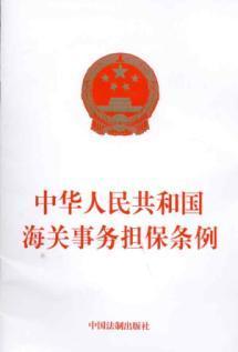 China Customs Service Guarantee Ordinance(Chinese Edition): ZHONG GUO FA