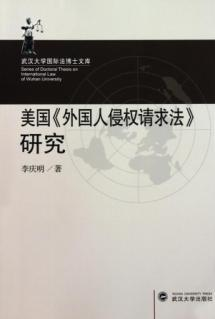 United States Alien Tort Act request for research(Chinese Edition): LI QING MING