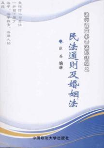 Laws and regulations necessary for fine of classroom Civil Law and Marriage(Chinese Edition): ZHANG...
