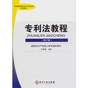 Patent Law Guide (Revised Edition)(Chinese Edition): WEN XI KAI