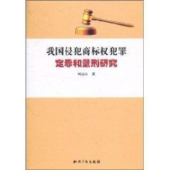 Crime of Trademark Infringement: conviction and sentencing: LIU YUAN SHAN