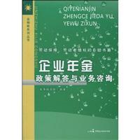 annuity policy solutions and business consulting(Chinese Edition): LAO DONG BAO