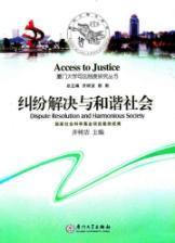 Dispute Resolution and a harmonious society(Chinese Edition): CHEN SI QI SHU JIE