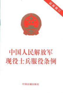 PLA Soldiers in Active Service Ordinance (revised)(Chinese: ZHONG GUO FA