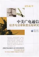 Sino-US economic and legal systems Radio Communications: BEN SHE.YI MING