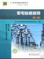 11-050 professional skill instruction Professional Question Bank: Substation Attendant (2)(Chinese ...