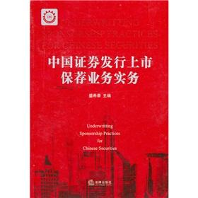 China Securities Issuance and Listing Sponsor business practices(Chinese Edition): SHENG XI TAI