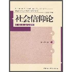 social belief of(Chinese Edition): GU SHENG RAN