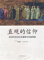 intuitive belief: Illustrations in Medieval manuscripts Christian(Chinese Edition): GONG YING YAN ...