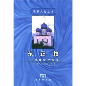 Orthodox: Church doctrine Summary(Chinese Edition): E LUO SI)BU ER JIA KE FU XU FENG LIN YI