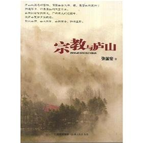Religion and Lushan(Chinese Edition): ZHANG GUO HONG