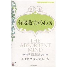 absorbent mind(Chinese Edition): MA LI YA MENG TAI SUO LI GAO CHAO XUE JIE