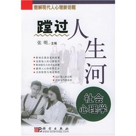 times River through life: Social Psychology(Chinese Edition): ZHANG MING