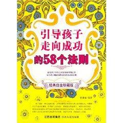 guide their children to succeed in the law of 58(Chinese Edition): KE LIN JUAN