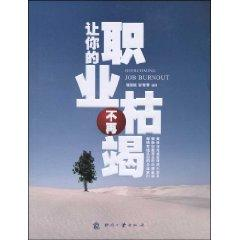 your career is no longer depletion(Chinese Edition): ZHANG GUO DONG AN BIAN XIANG