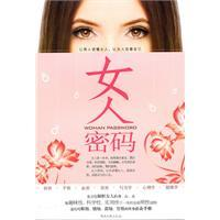 Woman Password(Chinese Edition): YUN XIN