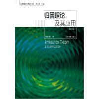 Attribution Theory and Its Applications (Revised Edition)(Chinese Edition): LIU YONG FANG