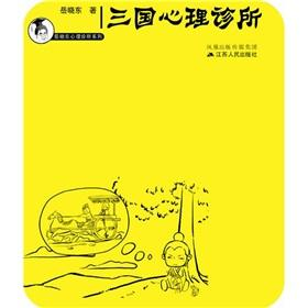 Three psychological clinic(Chinese Edition): YUE XIAO DONG