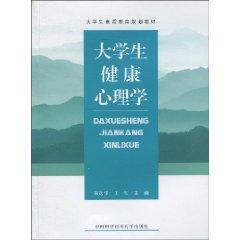 Student Health Psychology(Chinese Edition): CHEN XUAN HUA WANG JUN