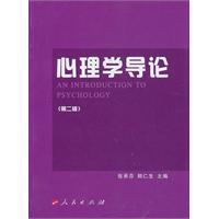 Introduction to Psychology (2nd edition)(Chinese Edition): ZHANG CHENG FEN