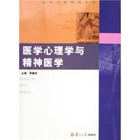 medical papers for fine book: Medical Psychology: JI JIAN LIN