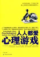 Everybody loves mind games(Chinese Edition): WEN CHENG QI