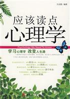 should read some psychology(Chinese Edition): WEN CHENG QI