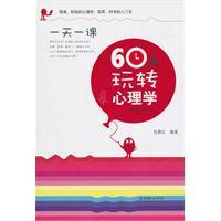 60 Day Fun Psychology(Chinese Edition): BAO XIAO HONG