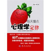 understand the point of every law of Psychology(Chinese Edition): YANG XIAO GUANG XU LI
