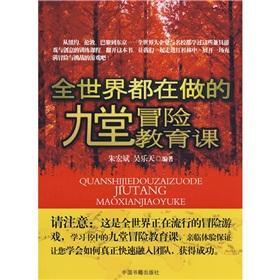 the whole world to do nine adventure education courses(Chinese Edition): ZHU HONG BIN WU LE TIAN