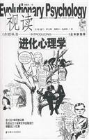 evolutionary psychology. as the reading(Chinese Edition): YING)DI LAN YI