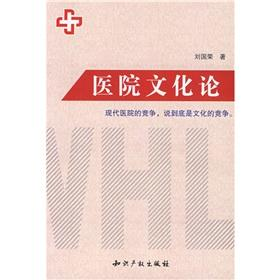 Hospital Culture(Chinese Edition): LIU GUO RONG