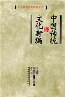 New traditional Chinese culture(Chinese Edition): WANG YU DE DENG RU BO YAO WEI JUN