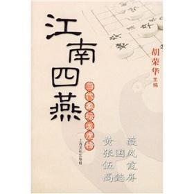 South Fourth Yan: Wu Xia Gao Yi Huang Wei Zhang Guofeng screen(Chinese Edition): HUANG WEI YIN HAO ...