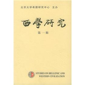 Western Research (Volume 1)(Chinese Edition): PENG XIAO YU ZHANG XU SHAN