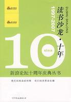 reading salon decades: the tenth anniversary celebration Sina forum Books(Chinese Edition): XIN ...