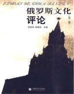 Russian Cultural Review (Volume 2)(Chinese Edition): QIU YUN HUA