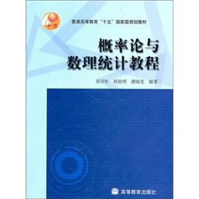 Probability and Statistics tutorial(Chinese Edition): MAO SHI SONG