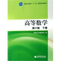 Higher Mathematics (6th Edition) (Vol.2)(Chinese Edition): TONG JI DA