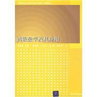 Select higher mathematics and physics teaching computer science: Discrete Mathematics and Its ...
