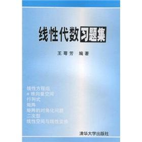 linear algebra problem sets(Chinese Edition): WANG E FANG