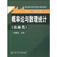 Probability and Mathematical Statistics (Class F) (with Disc 1)(Chinese Edition): WU GAN CHANG