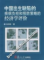 birth defects in China s disease burden and economic evaluation of prevention strategies(Chinese ...