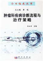 oncology diagnosis process and treatment strategies(Chinese Edition): SHU YONG QIAN