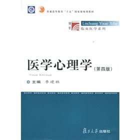 Medical Psychology (4th Edition)(Chinese Edition): JI JIAN LIN
