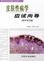 Dermatology exam wizard - (Medicine Edition)(Chinese Edition): BEN SHE.YI MING