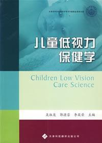 school children with low vision care(Chinese Edition): WU SHU YING