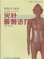 Introduction to acupuncture needles and other fire(Chinese: HOU ZHONG WEI