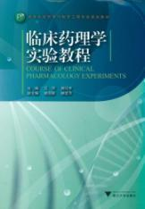 Colleges of Pharmacy and Pharmaceutical Engineering planning: WANG PING ZHOU